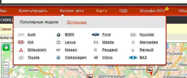 Меню каталог автомобилей