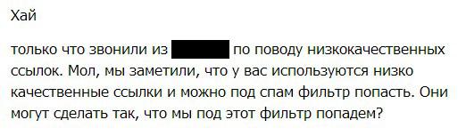 Письмо от клиента
