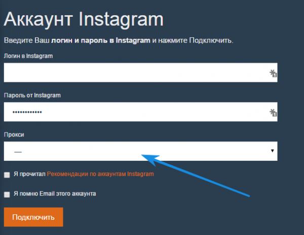 Добавляем instagram в smmplanner
