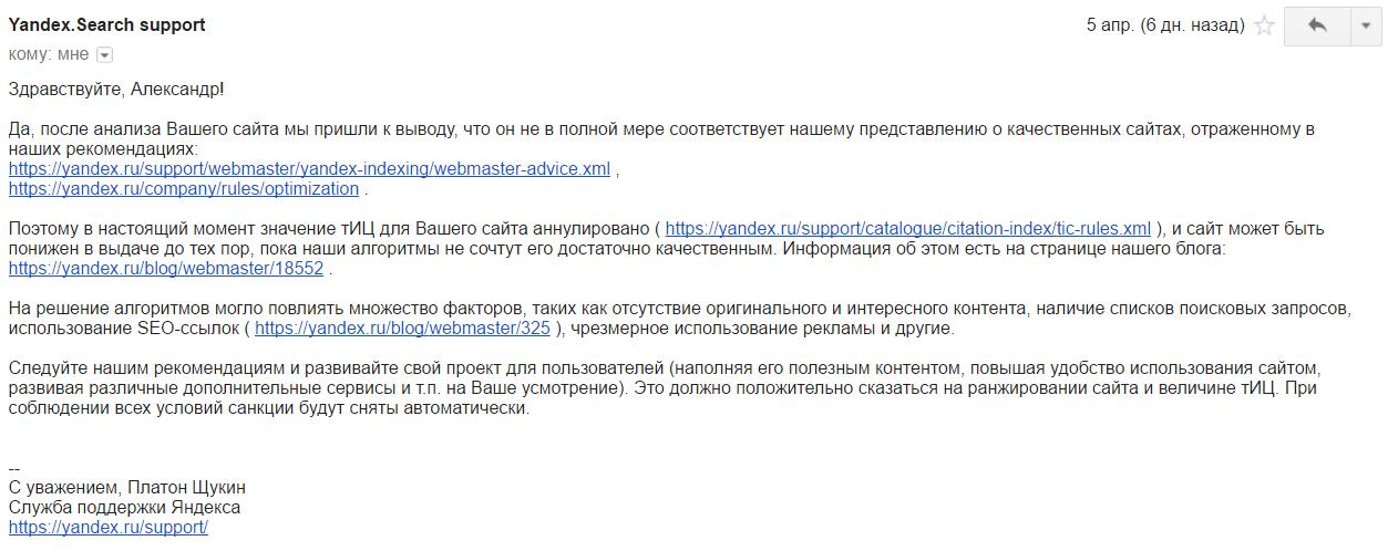 Как домен без сайта попал под АГС?
