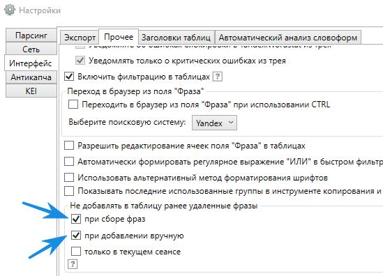 keycollector не добавлять удаленный фразы