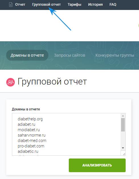 Групповой отчет keyso