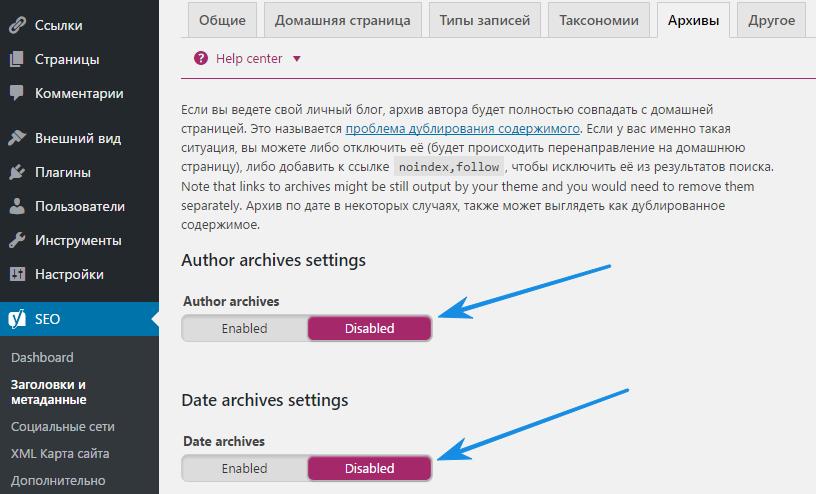 Отключение авторов и даты в Yoast Seo WordPress